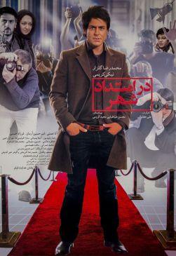 Dar Emtedade Shahr Persian Movie