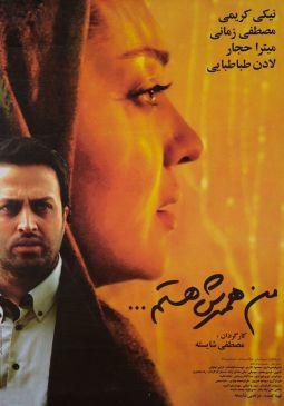 Man Hamsarash Hastam Iranian Film