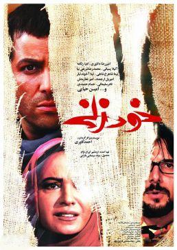 Khodzani Persian Film