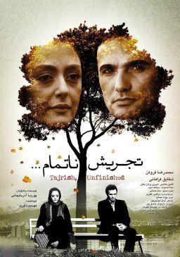 Tajrish Natamam Persian Film