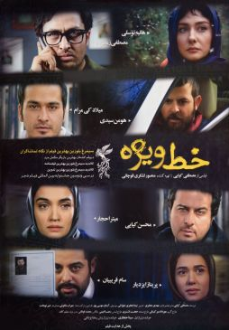 Khate Vije Persian Movie