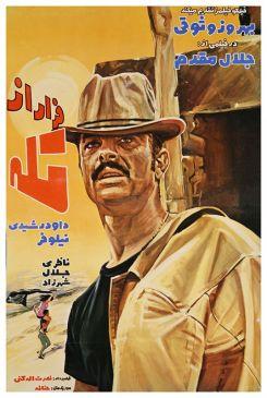 Farar Az Tale Iranian Film