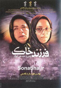 Farzande Khak Persian Film