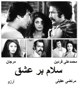 Salam Bar Eshgh Persian Movie