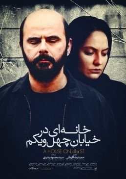 Khaneie Dar Khiaban 41 Persian Film
