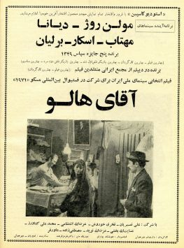 Aghaye Haloo Persian Movie