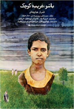 Bashu Gharibeyi KoochakIranian Movie