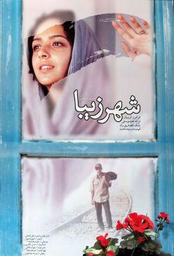 Shahre Ziba Persian Movie