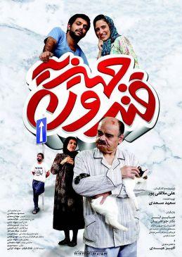 Ghandoon Jaheziyeh Iranian Film