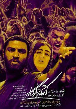 Koshtargaah Iranian Film