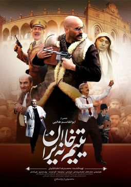 Yatim Khaneye IranIranian Film