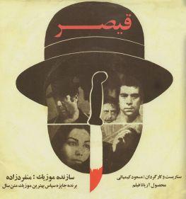 Qeysar Film Iranian Film