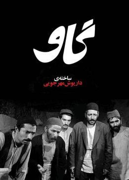 Gav Persian Film