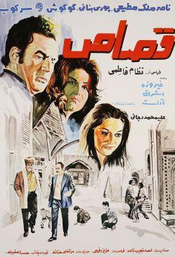 Ghesas Persian Movie