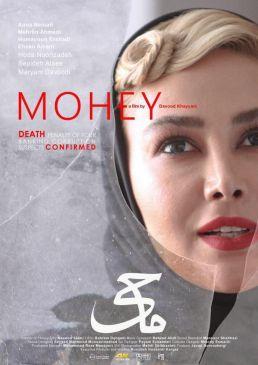 Movie Darya Va Mahi ParandehPersian Film