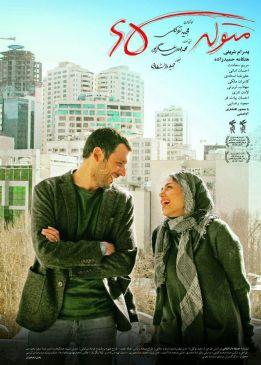 Motevalede 65Iranian Film