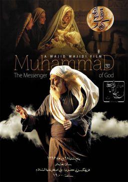 MuhammadPersian Movie