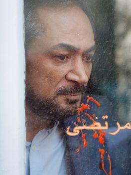 Morteza Persian Film
