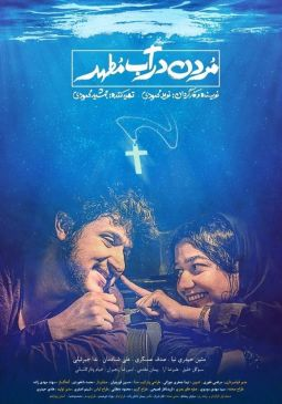 Mordan Dar Ab Motahar Iranian Movie