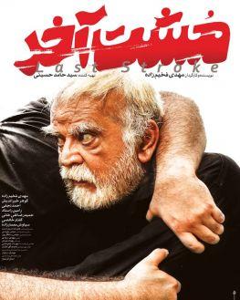 Moshte Akhar Iranian Film