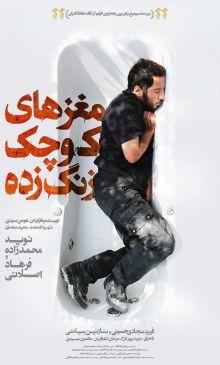 Maghzhay Koochak Zangzadeh Persian Film