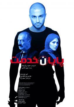 Payan KhedmatPersian Film