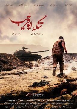 Tange Abooghorayb Persian Movie