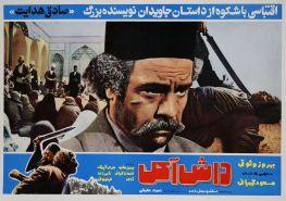 Dash Akol Persian Film