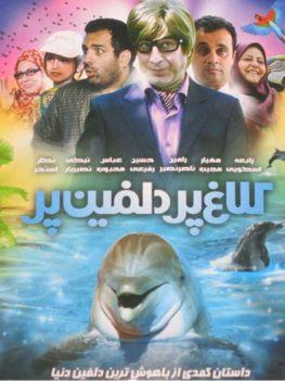 Kalaq Par Dolphin Par Persian Movie