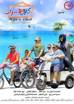 Wives Club Iranian Movie
