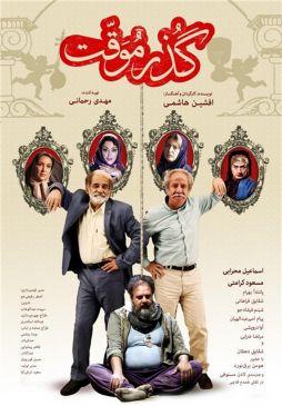 Gozar Movaghat Persian Film