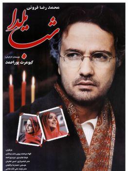 Shabe YaldaIranian Film