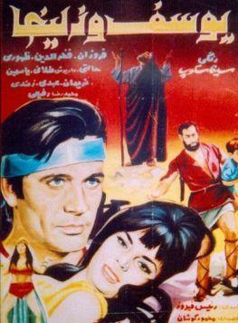 Yousef Zoleikha Iranian Movie