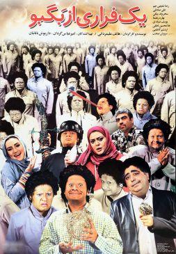 Yek Farari Az Bagboo Persian Film