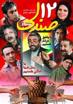 12 Sandali Persian Movie