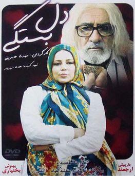 Del Bastegi Persian Movie