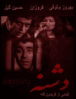 Deshneh Persian Film
