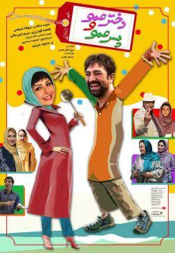 Dokhtar Amou Pesar AmouIranian Movie
