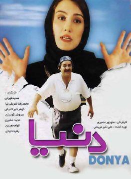 Donya Iranian Film