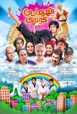 Ghahremanan Kuchak Iranian Film