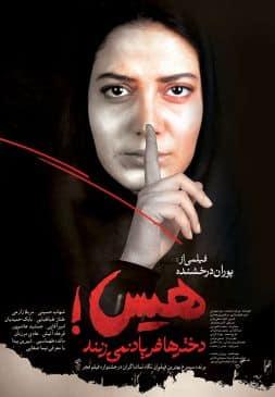 Hiss Dokhtarha Faryad NemizanandIranian Movie