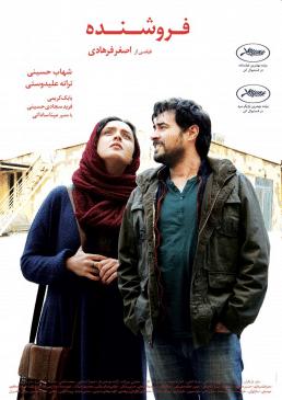 FroushandehIranian Film