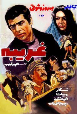 Gharibeh Iranian Movie