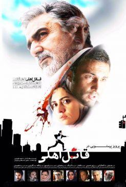Ghatel Ahli Iranian Film