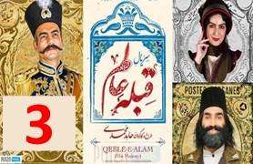 Gheble Alam Ghesmate 3