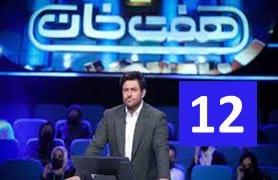 Haft Khan 12