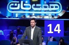 Haft Khan 14