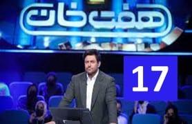 Haft Khan 17
