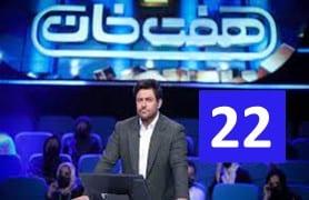 Haftkhan 22