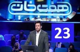 Haft Khan 23